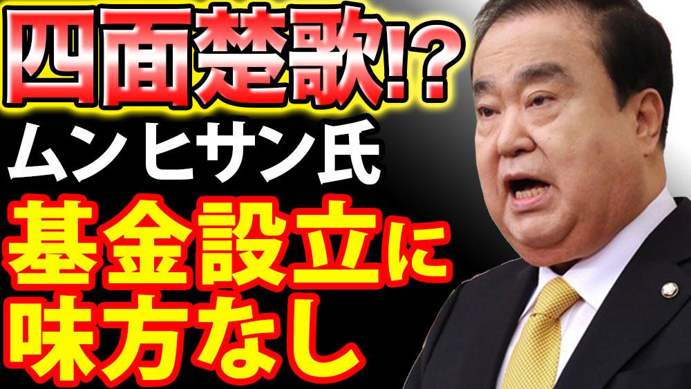 ムンヒサン委員長が尽力している徴用工への基金法案。 この法案をめぐり、なんと原告からも批判が出ているようです。   全方位敵になっているムンヒサン氏はどうなるのでしょうか?   https://www.youtube.com/watch?v=7zYTjnQSOp8…   #韓国 #ムンヒサン #徴用工