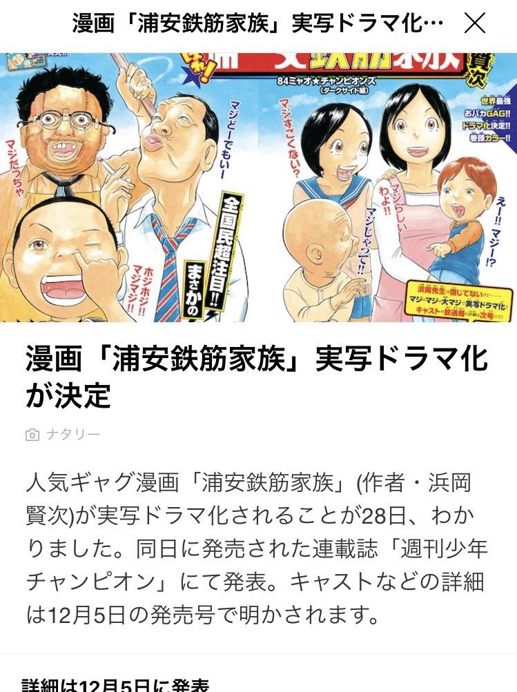 浦安鉄筋家族ドラマキャスト