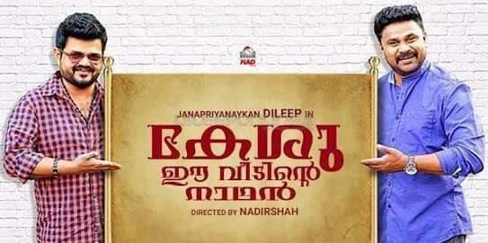 Best friends Dileep & Nadir Shah to join hands for their new movie #KeshuEeVeedinteNadhan.  Cast:- #Dileep  #Anusree #Urvashi #SalimKumar  #Siddique #HarisreeAshokan & #HareeshKanaran.  Director - #NadhirShah Screenplay - #SajeevPazhoor  Movie planning for Vishu 2020 Releasepic.twitter.com/n21l4zqYop