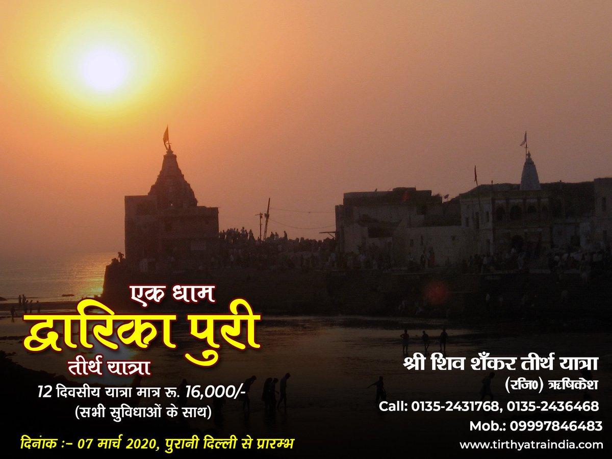 Ek Dham #Dwarkapuri Dham tirtha yatra starting on 07/03/20.    #kamakhya #navratri #rail #kamakshi #devi #vaishnodevi #kali #durga #parvati #temple #shakti #kamakhyatemple #goddess #tantra #bhagwati #durgamata #madurga #pashupatinath #pashupati #mahadev