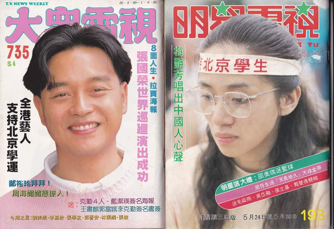 Images from a #HongKong magazine in June 1989 showing big celebrities openly voicing support for student protesters in #TiananmenSquare. A stark comparison to today where many celebs either don't or are afraid to support the current #antielab protests fearing Chinese reprisals <br>http://pic.twitter.com/kKZ3nV2CUw