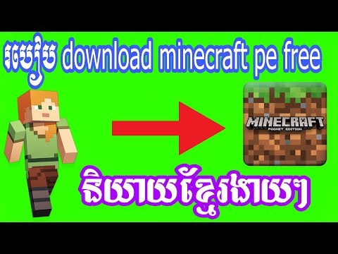 minecraft pe free download