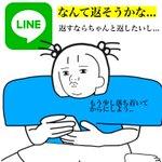 LINEの返信をすぐに返せますか?返信が遅い人のあるあるが共感できる!!