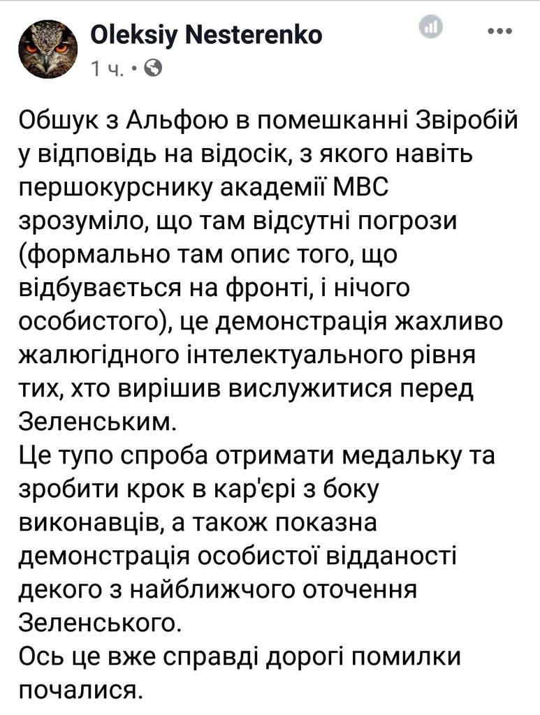 Обшуки у Звіробій - це репресії за її громадянську позицію, - Тетерук - Цензор.НЕТ 8322