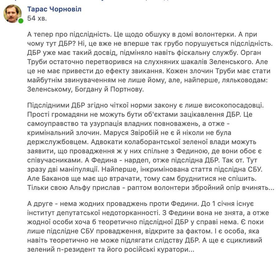 """Он на съемной квартире живет! Ты ему, п#дарас, 20 млн залога! Боевому генералу, сука!"", - перепалка с прокурорами после суда над Марченко - Цензор.НЕТ 4742"