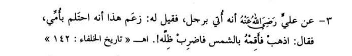 """Seseorang membawa laki-laki dan mengadukannya di hadapan Sayyidina Ali bin Abi Thalib ra, """"Ia meyakini telah mimpi basah dengan ibuku!""""""""Kalau begitu, pergi dan suruh dia berdiri di bawah terik matahari, terus pukullah bayangannya!"""", jawab beliau#malamjumat #JumatBerkah"""