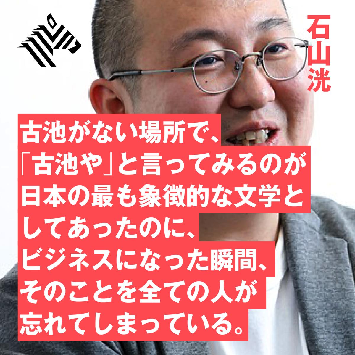 ビジネスパーソンが、松尾芭蕉から学ぶこととは?エクサウィザーズ社長・石山洸さんインタビュー(今年7月)より、抜粋を画像でお届け📮全文を読む 👉