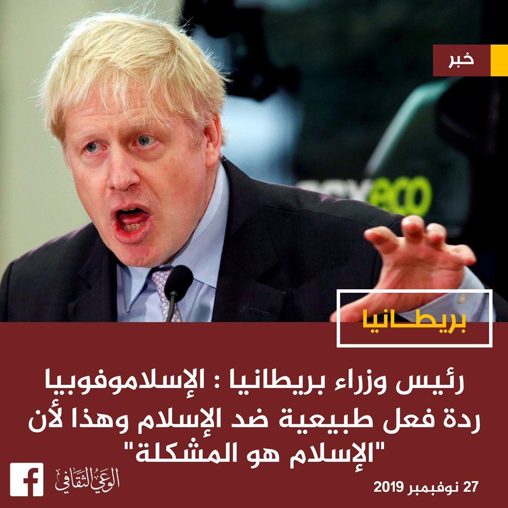 رئيس وزراء بريطانيا  : الاسلام هو المشكلة !!!