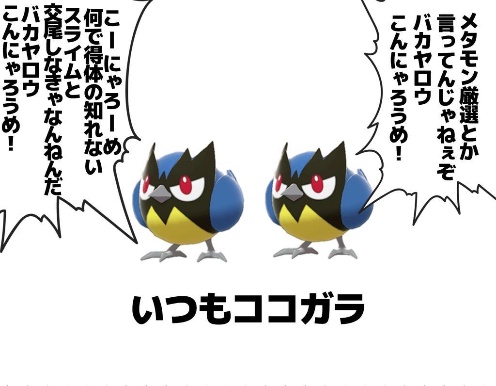 ガラ ポケモン ココ