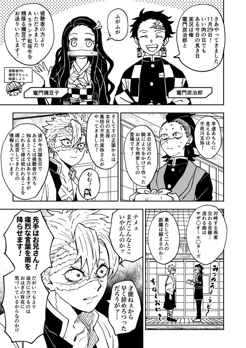 不死 川 実 弥 夢 小説 「不死川実弥」の検索結果 - 小説・夢小説・占い