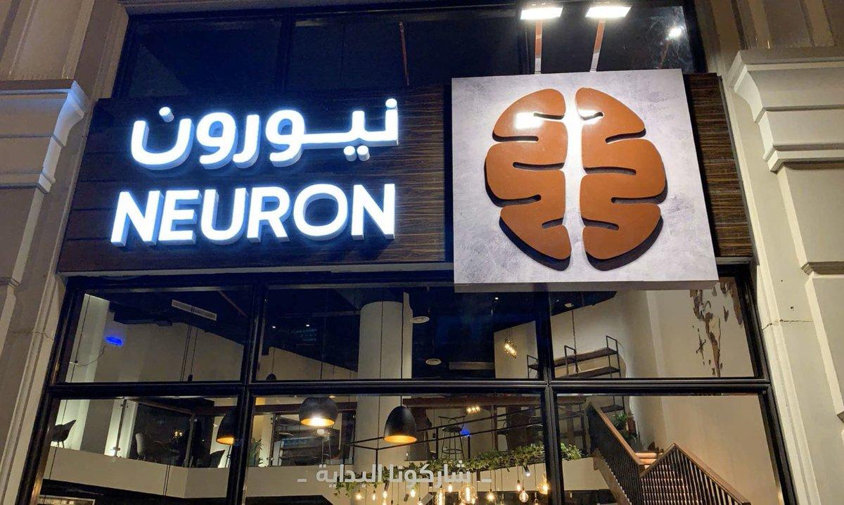 O Xrhsths قريبا في مكة Sto Twitter مقهى نيورون في العوالي المحيسني سنتر تصوير Proffessoranas