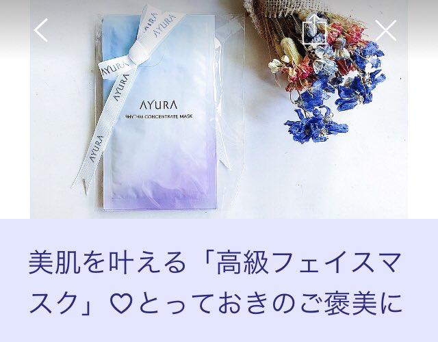 LOCARIにて新着記事UP!『美肌を叶える「高級フェイスマスク」♡とっておきのご褒美に』@locari_jpさんから編集後記:乾燥する季節だから、たまには特別なご褒美を自分に♡自分へのクリスマスプレゼントに買おうかな~なんて思いながら書きました。