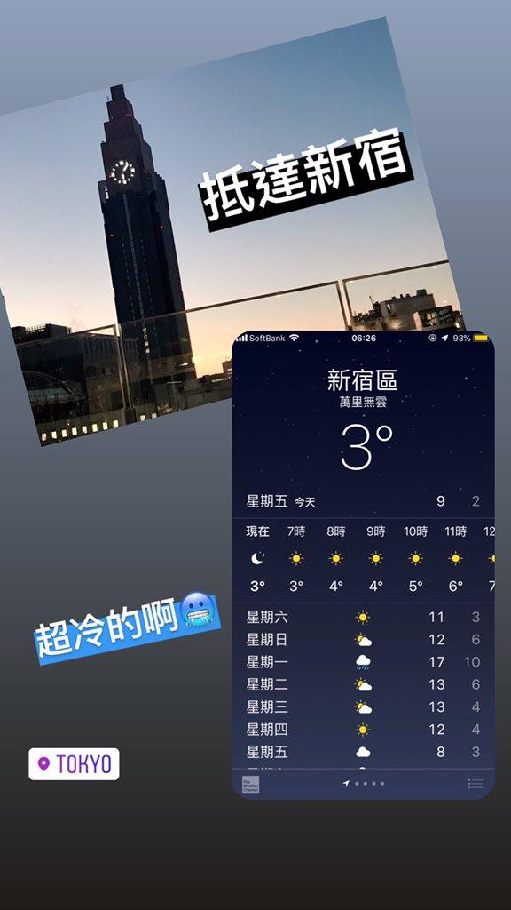 抵達新宿  但好冷啊!!!!!!  #瘋狂不短暫的一個人的追星行 #超冷的 pic.twitter.com/y8AhaPhlaw