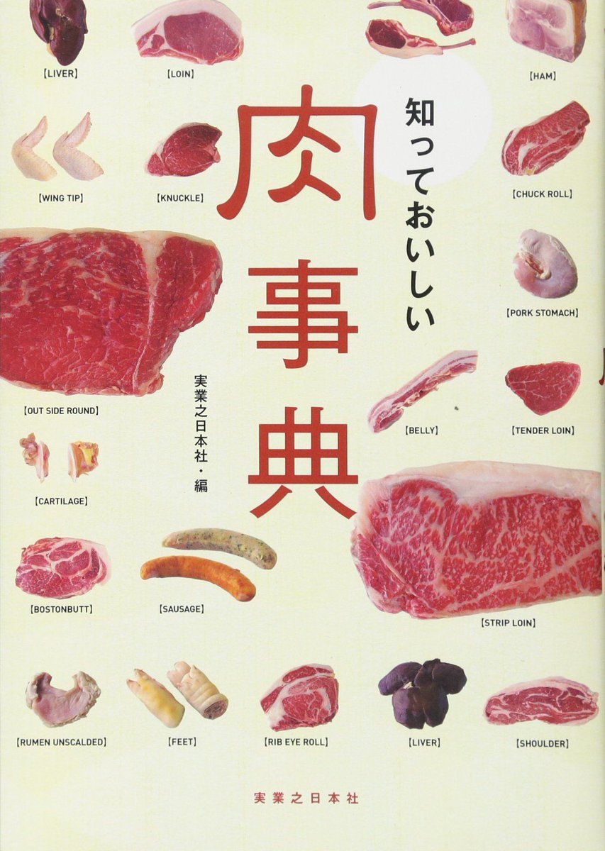 11月29日は、「いい肉の日」牛、豚、鶏、ハム、ソーセージ、ホルモン、ジビエまで133種類。バラ肉やロースなど、おなじみの部位から、あまり目にすることのないホルモン系まで、それぞれの部位ごとに特徴や下処理の方法、レシピを紹介する。『知っておいしい 肉事典』。▼