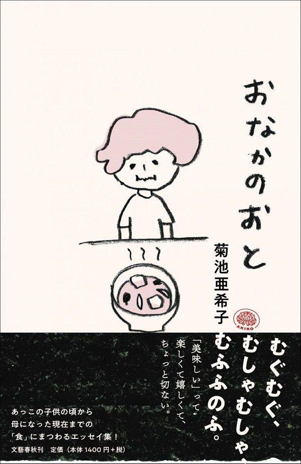 女優でモデルの菊池亜希子さんがつづる、「食」にまつわるエッセイ。「階段裏でこっそり食べたお母さんのおにぎり」「中学の時、好きな人と下校途中で食べたあったかい肉まん」―自分の「食」の記憶も刺激されるかも。菊池亜希子さん『おなかのおと』が本日発売です。▼