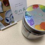 良い香りのする水彩絵の具が登場!?これで年賀状を送ったら素敵!!