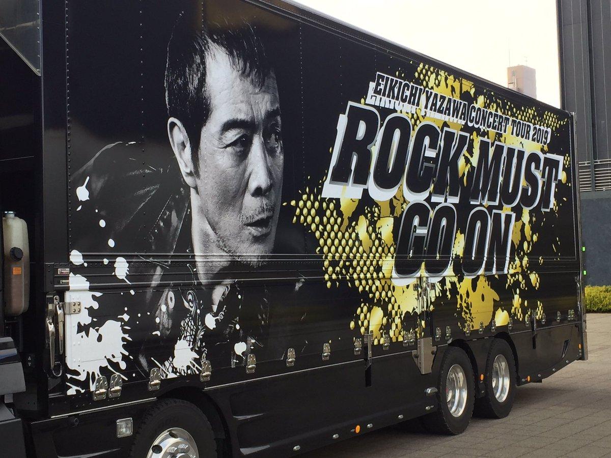ツイッター 矢沢 永吉