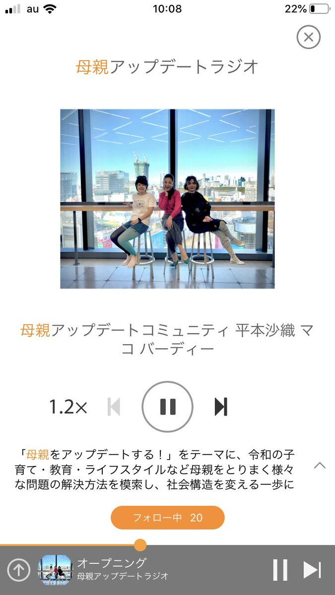 コメントもツイートもたくさん入ってきてるー😭ありがとうございます!初回はいきなり永田町からご挨拶🎙#母親アップデートラジオ#HUC#Voicy