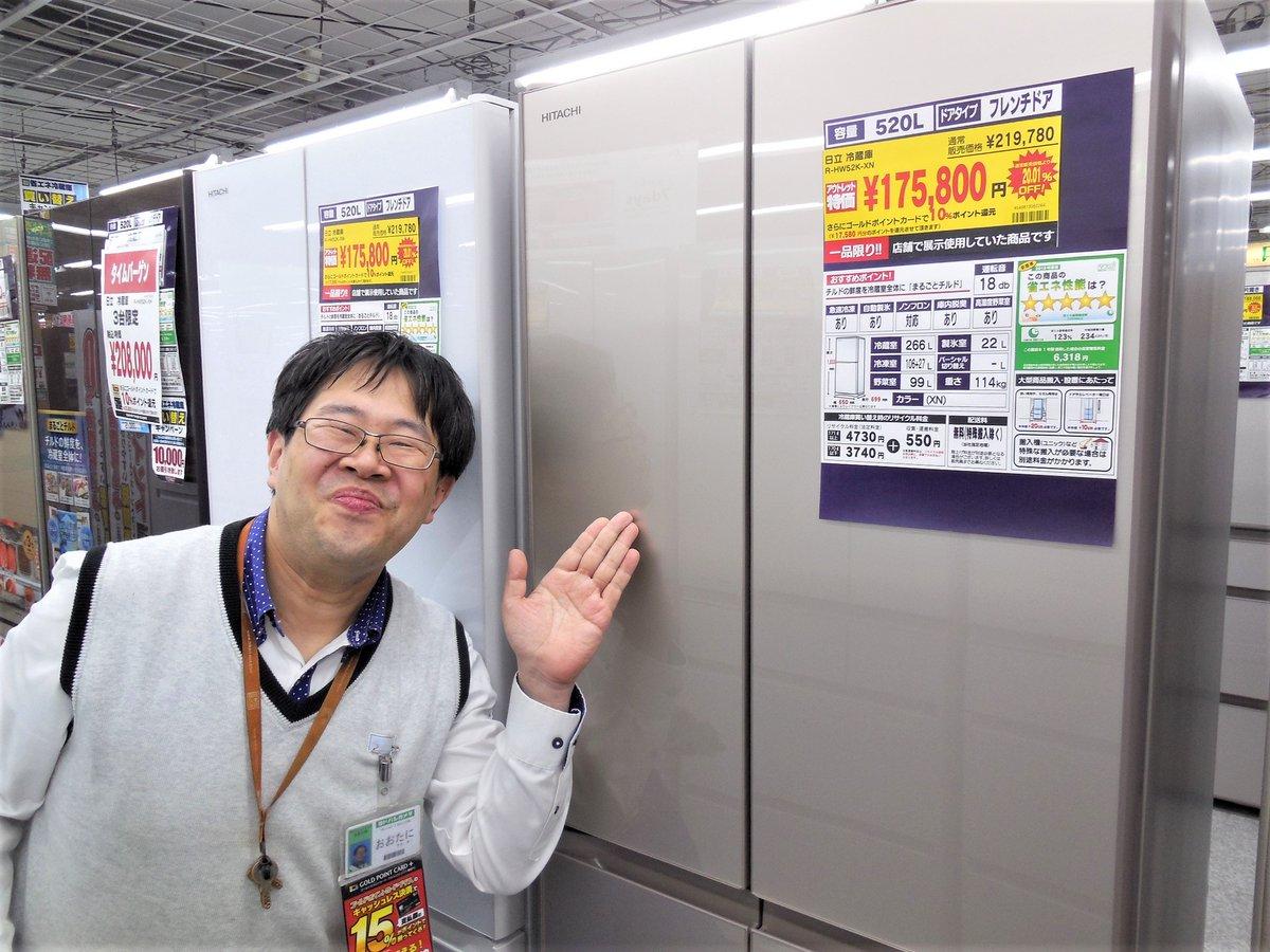 冷蔵庫 r hw52k 日立