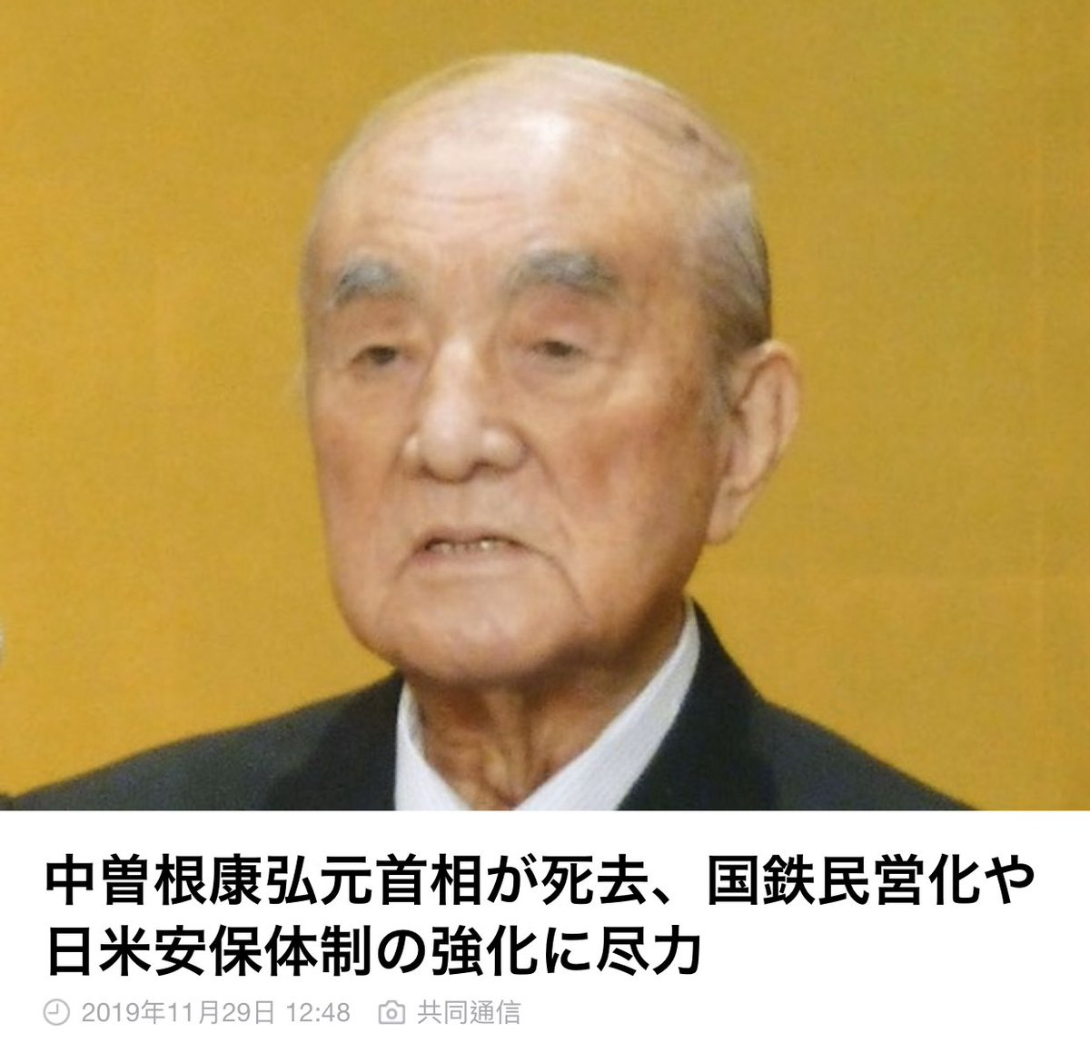 中曽根 首相