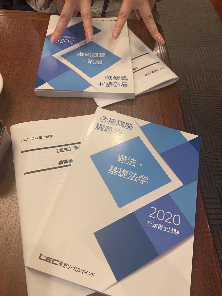 行政書士 2020
