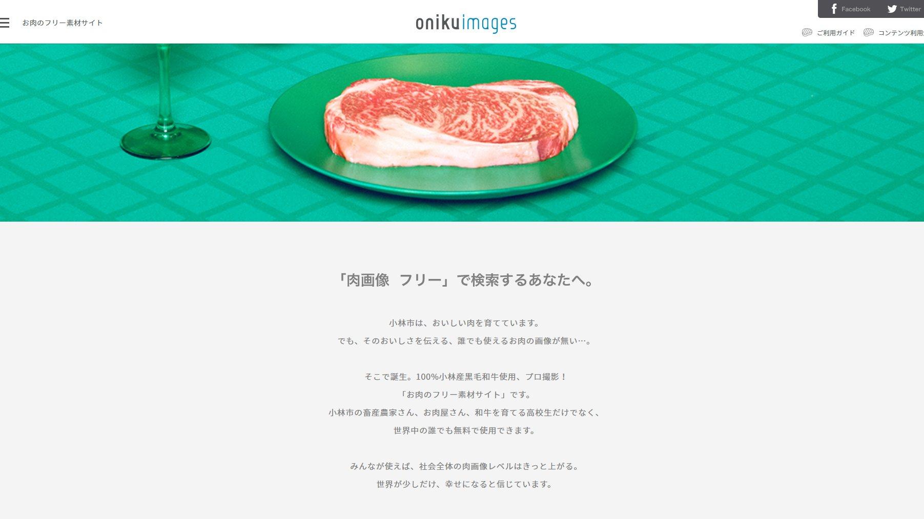 気は狂ってるけど何気にメチャクチャ助かるなこれ oniku images!宮崎県小林市から!小林産黒毛和牛100%の豪華すぎる「お肉のフリー素材サイト」 #onikuimages #小林市