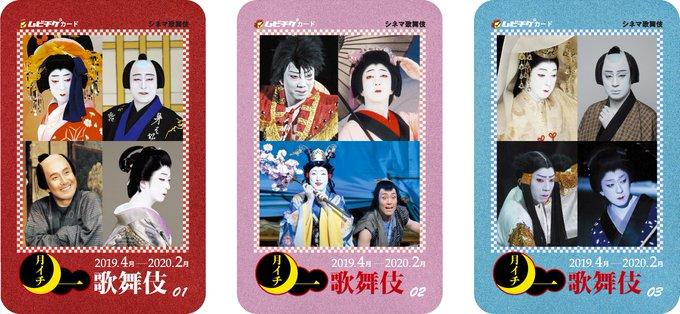 阿弖流為 シネマ 歌舞 伎