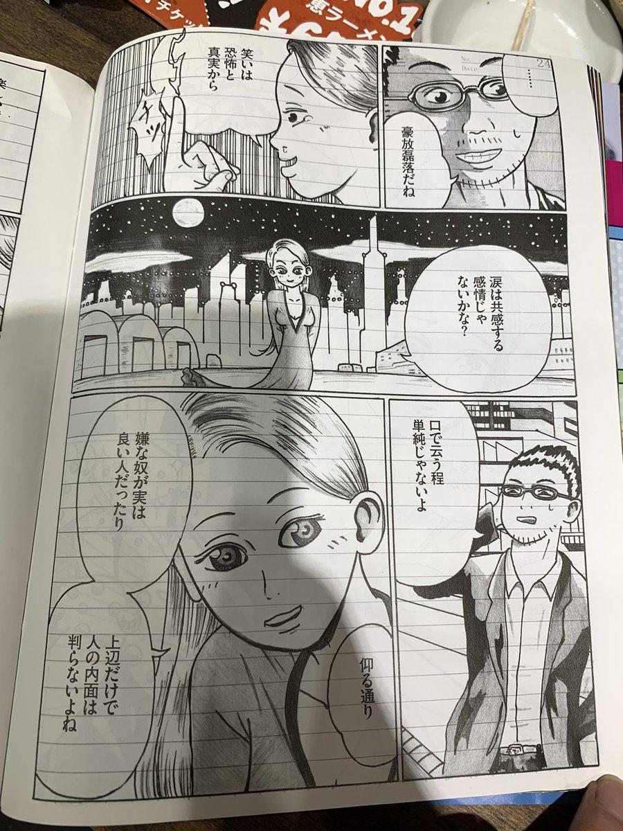 聖 漫画 植松