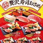『贅沢』寿司おさめ。『うに』『いくら』『あわび』『かに』などの豪華ネタで1年の締め括りになるとうれしい。