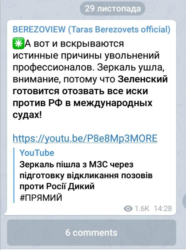 """Минэкономразвития уволило руководителей 5 заводов """"Укрспирта"""", - Милованов - Цензор.НЕТ 2309"""