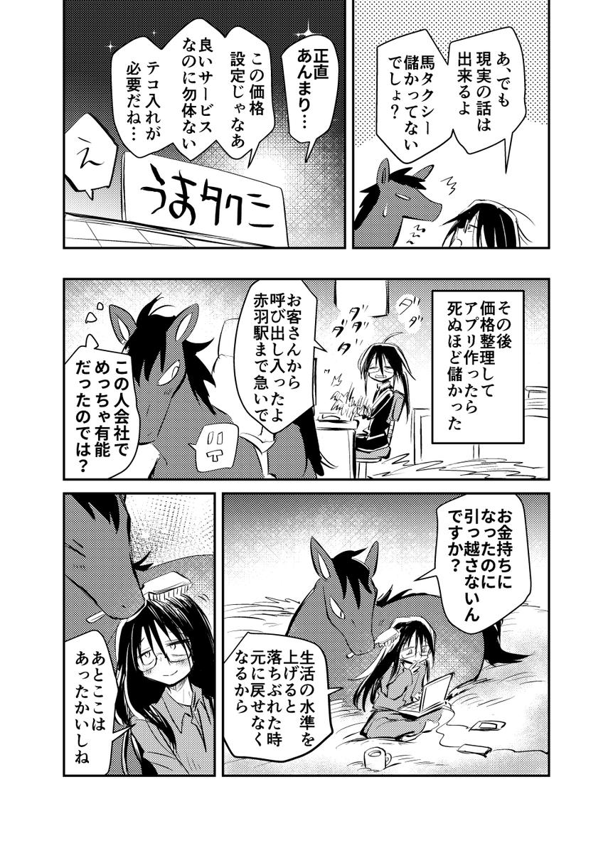 時田・単行本①発売中さんの投稿画像
