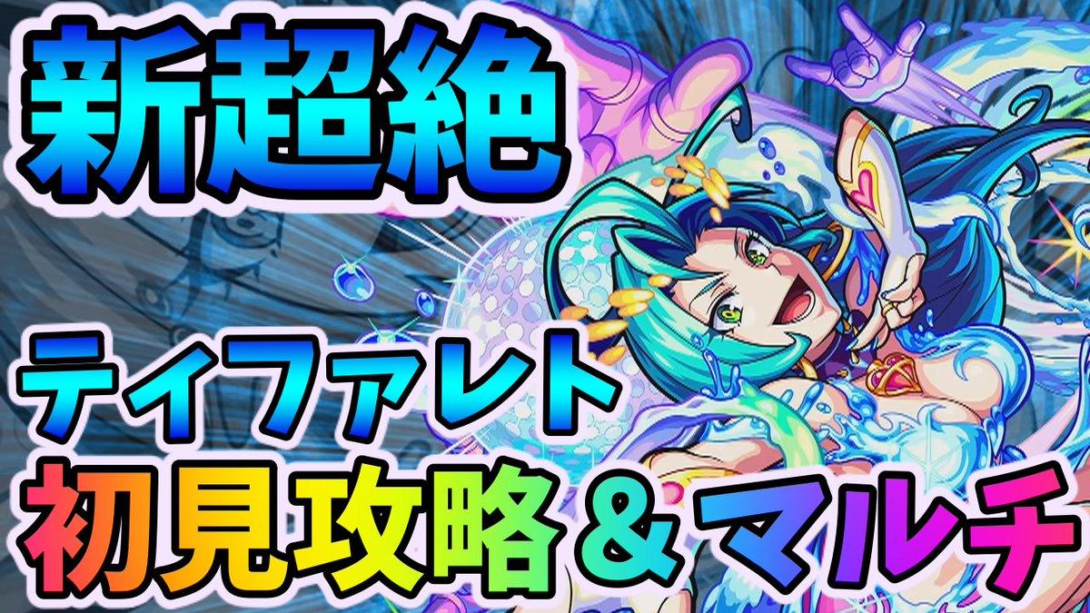 【モンストLIVE】ティファレト初日攻略目指して挑戦!【モンスト】