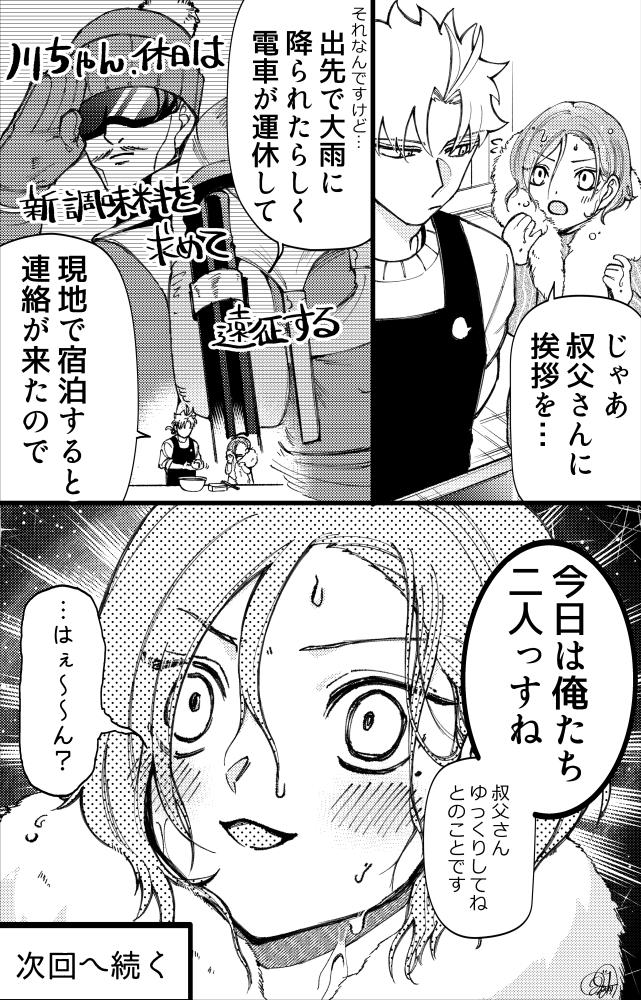 おつじ🍴幻想グルメ⑥巻12/12発売!さんの投稿画像