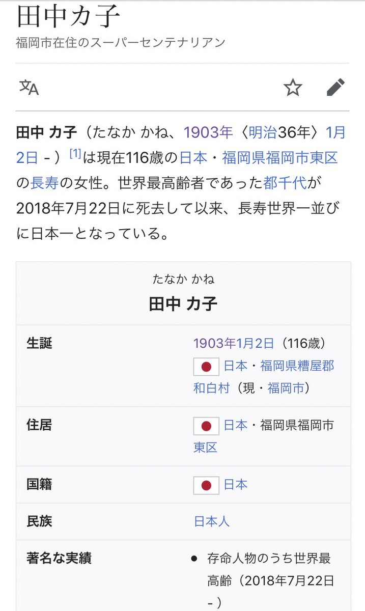 年 何 歳 24 昭和 生まれ