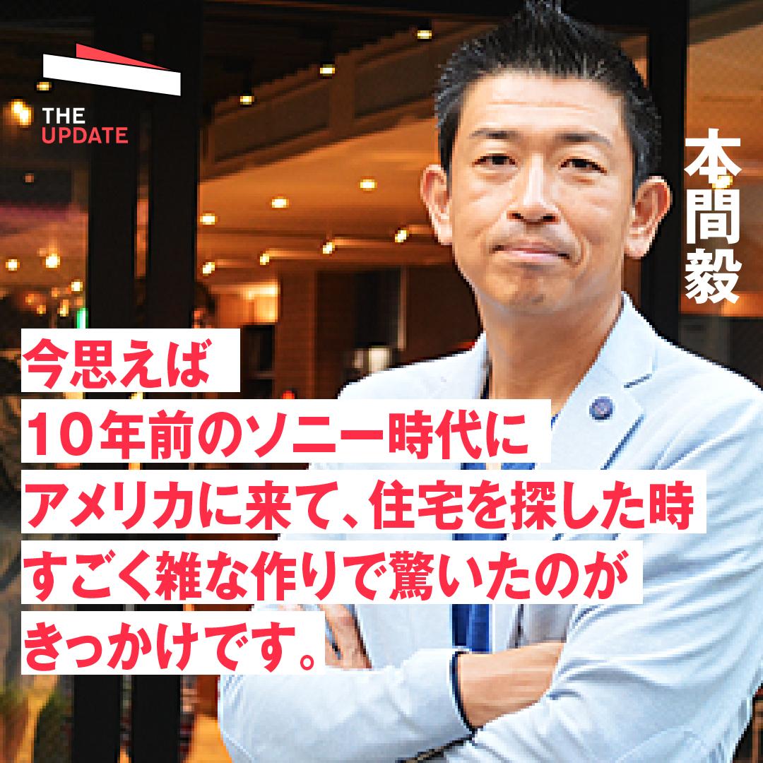 「自分には建築のDNAがあって『リアルビジネス×テック』にチャンスも感じていました」本間毅@thonma さんは、アメリカの住宅業界での挑戦について語る💥全文を読む📝次回の #TheUPDATE は12/3(火)22時〜「なぜ日本は起業に無関心なのか?」を徹底討論⚡️