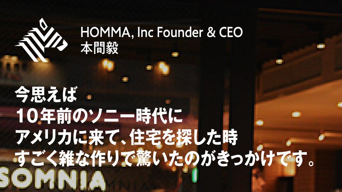 「自分には建築のDNAがあって『リアルビジネス×テック』にチャンスも感じていました」本間毅@thonma さんは、アメリカの住宅業界での挑戦について語る💥全文を読む📝次回の #TheUPDATE は「なぜ日本は起業に無関心なのか?」を徹底討論⚡️