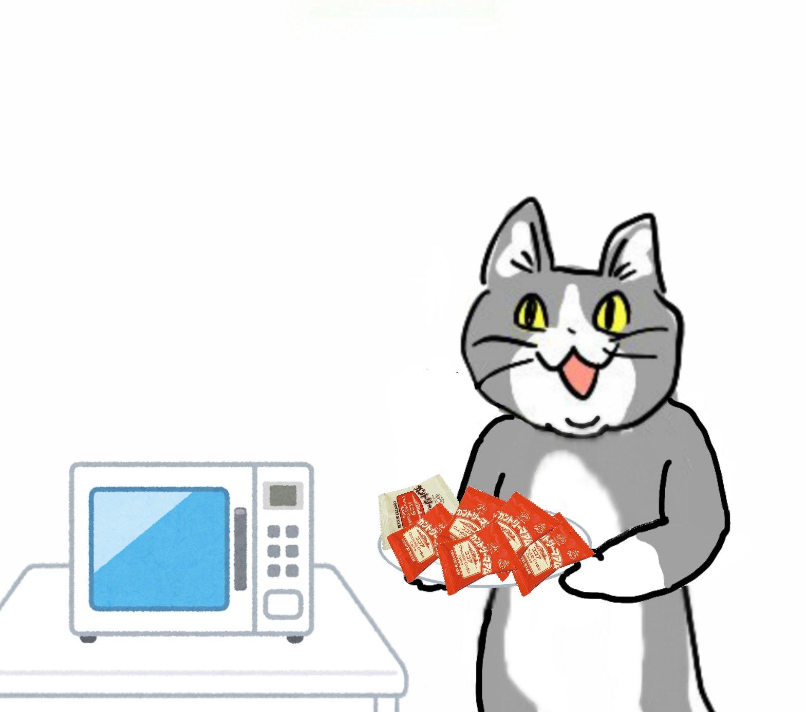 カントリーマアムを電子レンジで温めると美味しいって聞いたぞ! #電話猫 #現場猫
