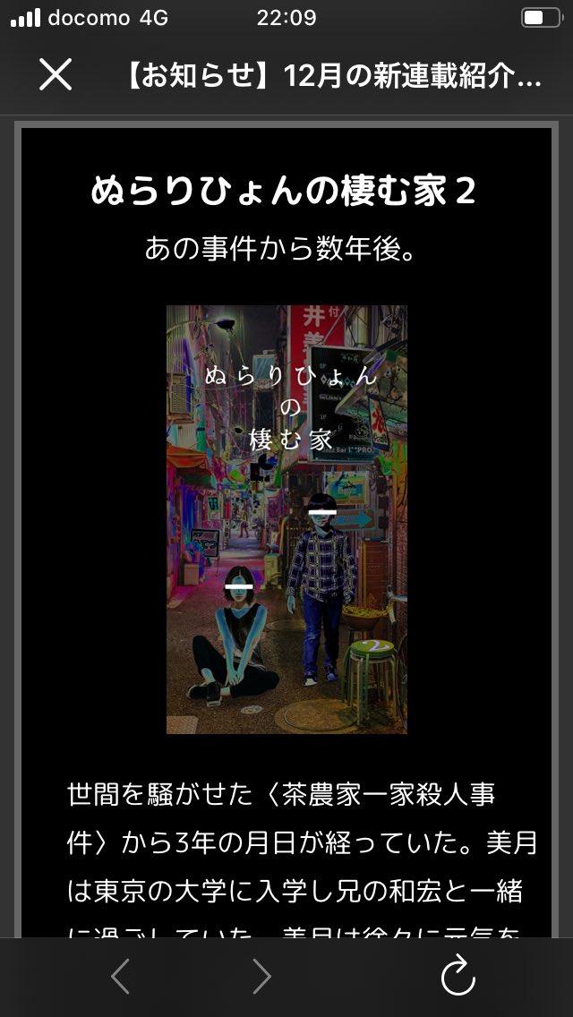 家 ぬらりひょん の 棲む SNSで話題沸騰のサイコスリラーを映像化!長江崚行・田山涼成・香音出演『ぬらりひょんの棲む家』公開
