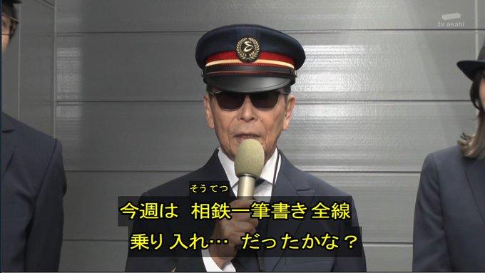 タモリ 電車 クラブ メンバー