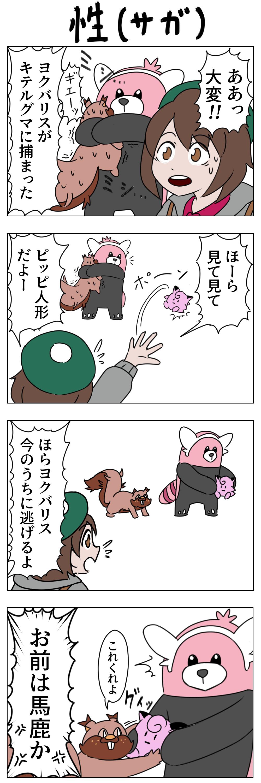 ヨクバリス ポケモン