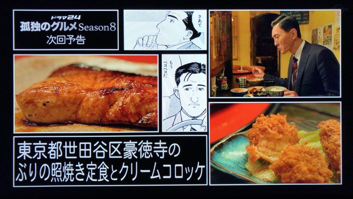 来週の第10話のタイトルは『東京都世田谷区豪徳寺のぶりの照焼きとクリームコロッケ』です。お店の情報をこちら👇(に掲載しましたので、参考になれば幸いです。肉の多い今シーズンでは貴重な海鮮回🐟✨気がつけば残り3話、今から期待ですね!#孤独のグルメ #season8
