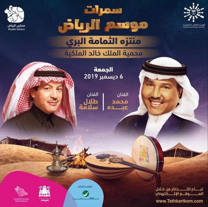 سمرات موسم الرياض 2019