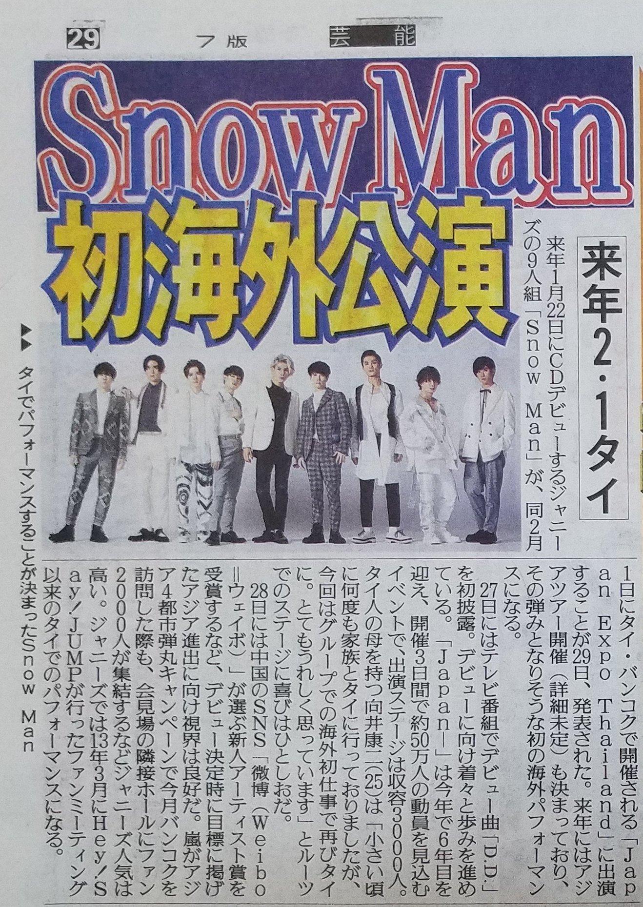 来年1月22日にCDデビューするジャニーズの「Snow Man」が、同2月1日にタイ・バンコクで開催される「Japan Expo Thailand」に出演することが発表された。来年にはアジアツアー開催(詳細未定)も決まっており、その弾みとなりそうな初の海外パフォーマンスになる。《スポーツ報知》