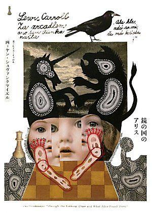 11月30日は、「鏡の日」鏡を通り抜けたむこうはチェスの国ーおしゃべりする花、ハンプティ・ダンプティ、ユニコーン、奇妙な住人と出会いながら女王を目指すーあのアリスの物語を、アニメーション作家・映画監督、ヤン・シュヴァンクマイエルが描く。『鏡の国のアリス』。▼