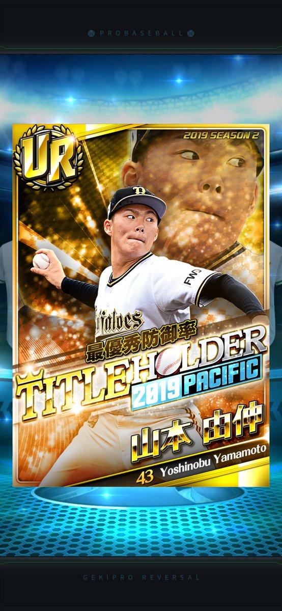 「オリックス・バファローズ」の「山本 由伸」選手を獲得!プロ野球ゲーム『劇的采配!プロ野球リバーサル』をプレイ!