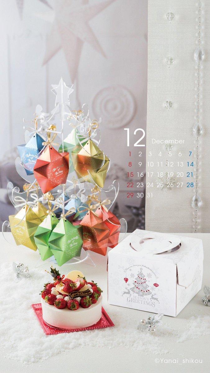 明日から12月!師匠も走る12月! カレンダー配布の時期ですね🎅✨ 令和初のクリスマスということでプレミアム感満載のパッケージで😊✨  #柳井紙工 #柳井紙工株式会社 #12月 #12月カレンダー #カレンダー待受 #待受カレンダー #クリスマス #柳井紙工のクリスマス https://t.co/BqxMz7HsAY