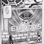 Image for the Tweet beginning: #AKIRA が2020年の東京オリンピックを「予言」していたことは知られているが、実は15年前の #20世紀少年 で #教皇来日