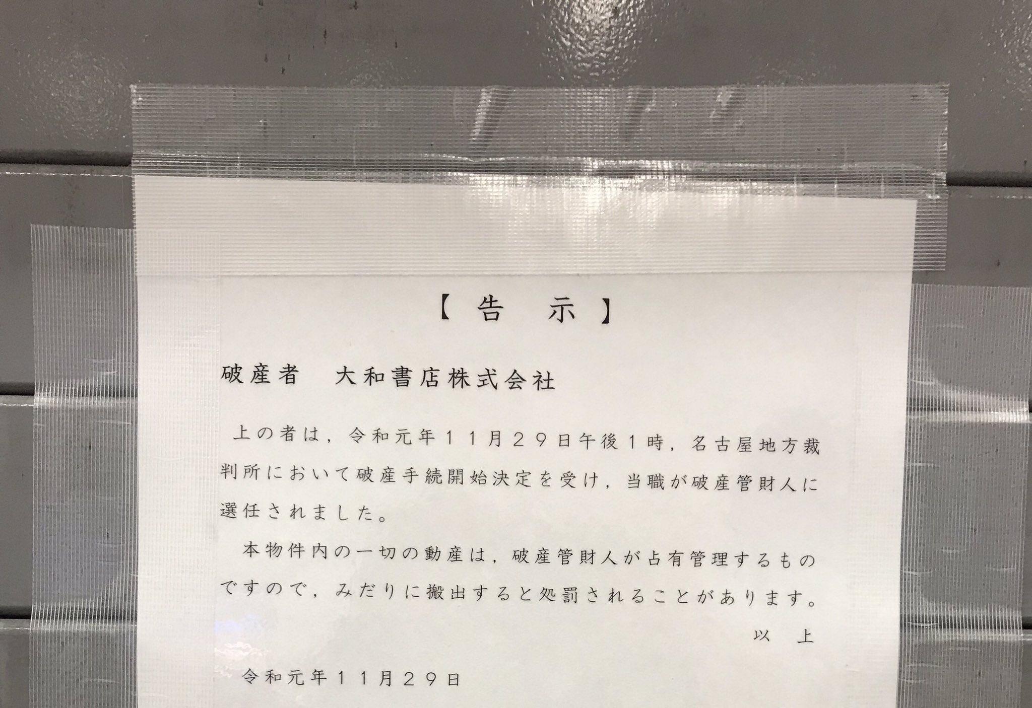 画像,ところで金山駅のリブレットが昨日付けで破産により閉店してました 。リブレットって他にどこにあったっけ https://t.co/rdsNhA75B9…