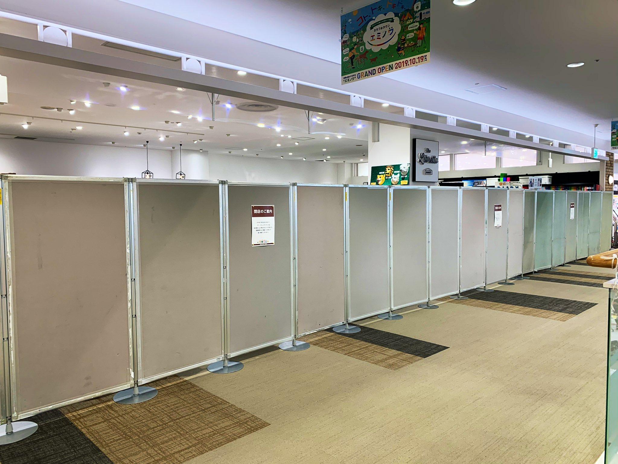 画像,リブレット全店閉店のショックは大きい。本屋が雑貨を展開するライフスタイルショップの先駆けだった。東海エリアで23店舗。大地のおやつも取り扱ってもらい5年ほどにな…