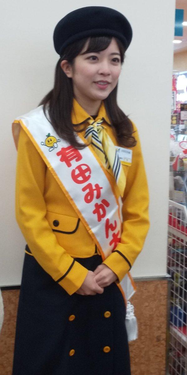 みかん 大使 有田
